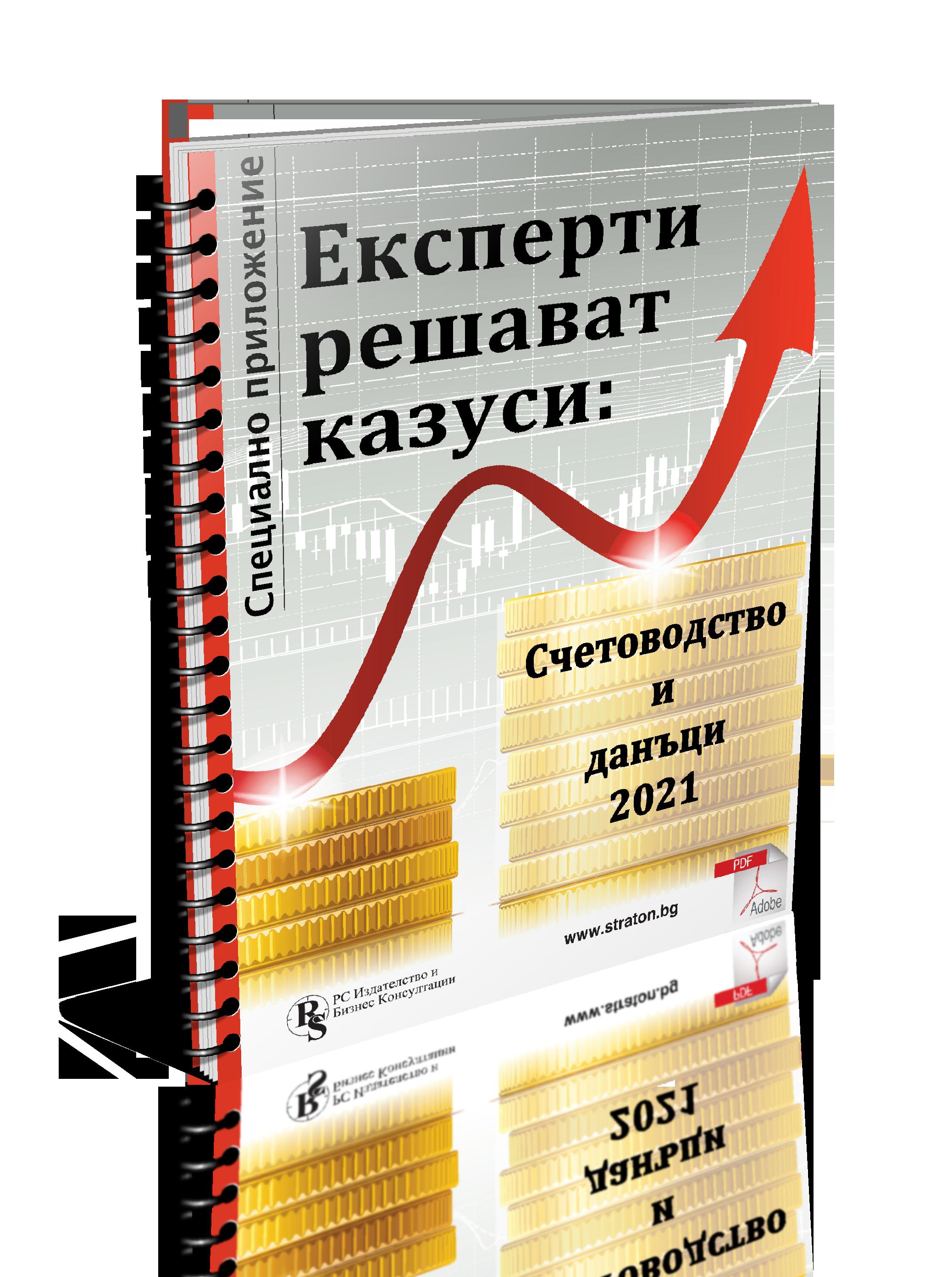 Експерти решават казуси: Счетоводство и данъци 2021