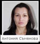 Антония Съменова