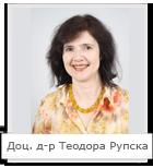 доц. д-р Теодора Рупска