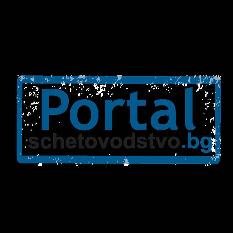 PortalSchetovodstvo.bg