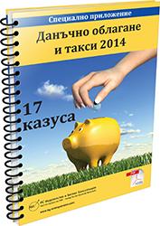 Данъчно облагане и такси 2014 – 17 казуса