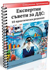 Експертни съвети за ДДС: 10 решения на експерти