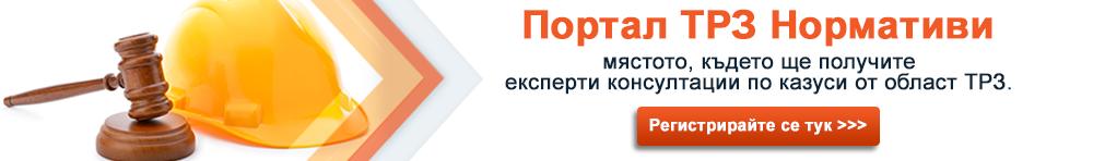Portal Trznormativi
